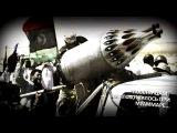 Война в Ливии Правда о войне в Ливии Каддафи